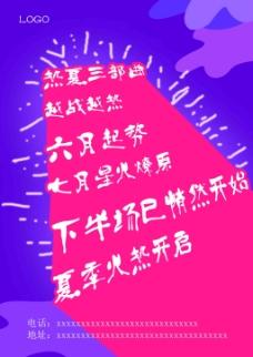 紫色炫酷宣传海报