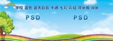 蓝天白云卡通七彩彩虹背景板