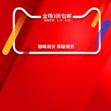 促销节日气氛中国红直通车主图