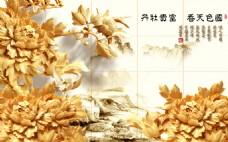 国色天香富贵牡丹浮雕花背景墙