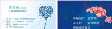 蓝色公司名片企业创意名片