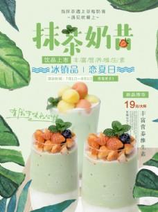 夏季草莓水果抹茶奶昔冷饮促销