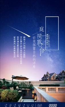 房地产售楼广告海报