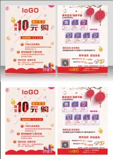 10元购周年狂欢传单