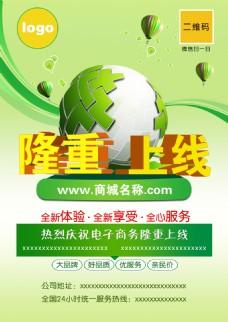电子商务隆重上线地球科技商城气球