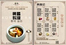 韩国料理餐饮DM宣传单