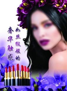 彩妆口红宣传单