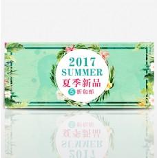 淘宝电商京东夏季新品五折促销活动海报