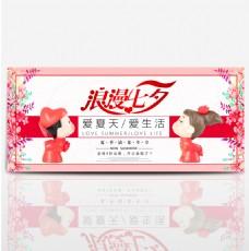 淘宝电商京东浪漫七夕情人节夏季促销海报