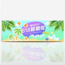电商淘宝天猫818暑期大促全屏首页海报