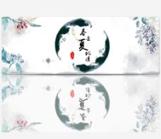 春去夏犹清中国水墨风格海报