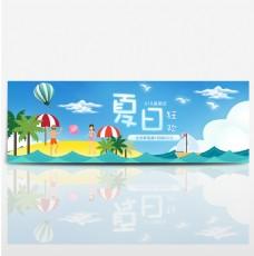电商淘宝京东天猫818暑期大促全屏海报