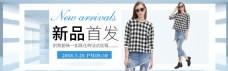 女装秋季新品发布淘宝电商banner