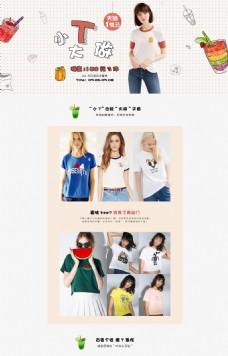 天猫T恤节活动专题页面