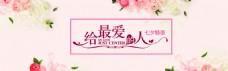 粉色七夕情人节海报背景banner
