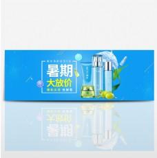 电商淘宝京东天猫化妆品暑期大促特惠海报