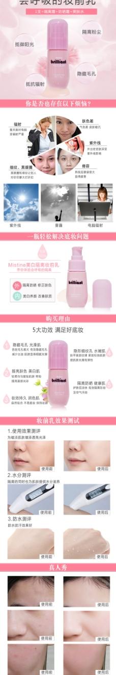 妆前乳介绍 粉底详情页淘宝电商化妆品