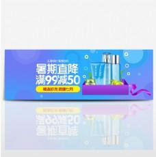 电商淘宝天猫美妆暑期促销海报banner