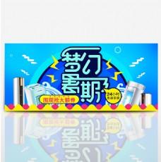 淘宝天猫夏季暑期电器促销海报banner