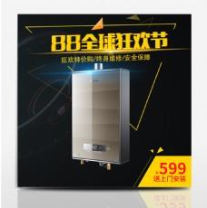 淘宝生活电器88全球狂欢节热水器主图模版