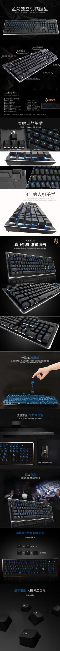 机械键盘详情