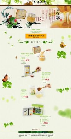 绿色清新淘宝天猫蜂蜜店铺首页