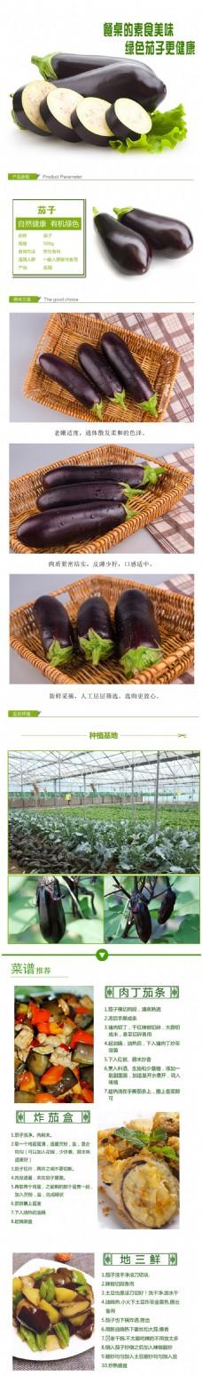 淘宝农产品茄子详情页设计