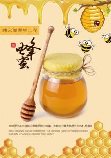 天然蜂蜜海报