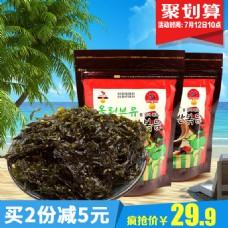 淘宝天猫食品茶饮主图