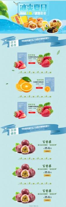 淘宝天猫电商夏季美食水果清新简约首页海报