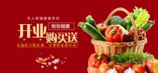 电商生鲜开业活动海报banner
