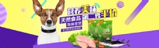 淘宝天猫狗粮促销海报psd素材
