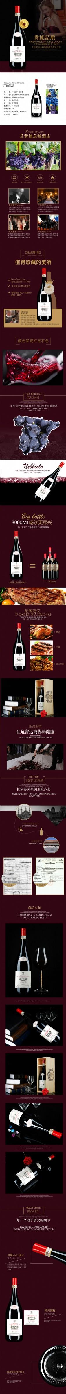 葡萄酒红酒详情页面海报免费下载