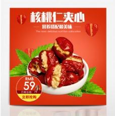 电商淘宝天猫夏季零食美食大促主图
