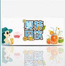 电商淘宝夏日特饮夏季果汁饮料促销海报模板