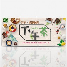 淘宝夏季美食节下午茶套餐半价优惠海报banner