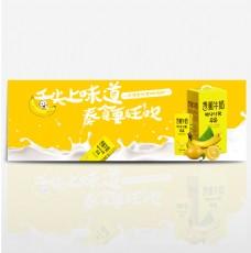 电商淘宝天猫零食美味香蕉牛奶促销海报