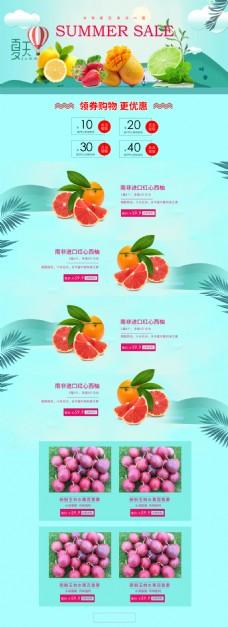 淘宝天猫电商夏季水果清新绿色首页海报模板