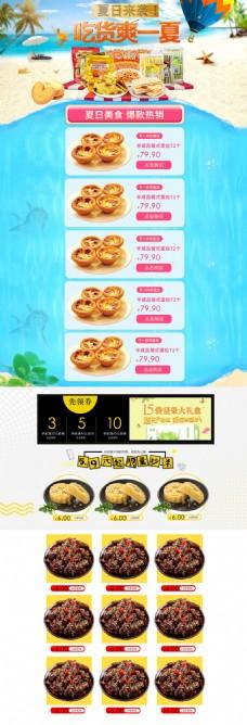 淘宝天猫电商夏季零食食品茶饮首页海报模板