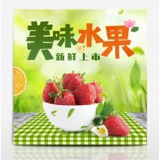 淘宝天猫电商夏季水果食品绿色树叶主图