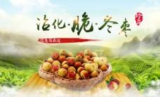 冬枣淘宝促销海报