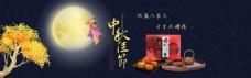 中秋节月饼促销节日海报