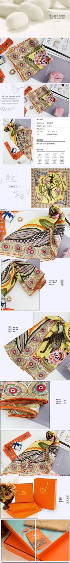 丝巾淘宝详情页