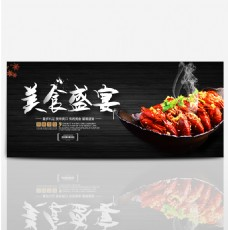 淘宝电商天猫夏季美食小龙虾黑色简介banner