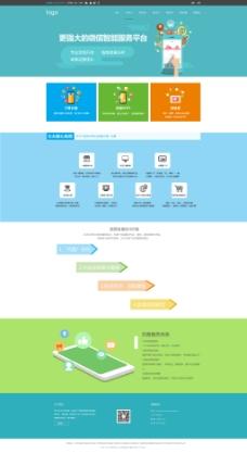 微信营销详情页模板