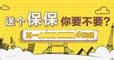 保险旅游banner设计