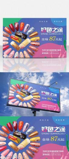 美甲宣传广告  美甲馆促销海报