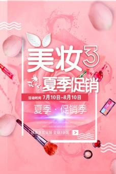 美妆促销海报免费下载