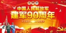 人民解放军建军90周年党建展板