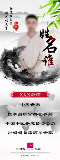 中国水墨风格中医宣传展架